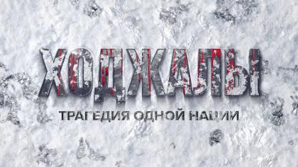 KHOJALY: THE GRIEF OF A NATION – DOCUMENTARY FILM (RUSSIAN LANGUAGE)