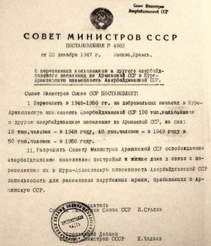 USSR COUNCIL OF MINISTERS DECREE №4083 of December 23rd 1947
